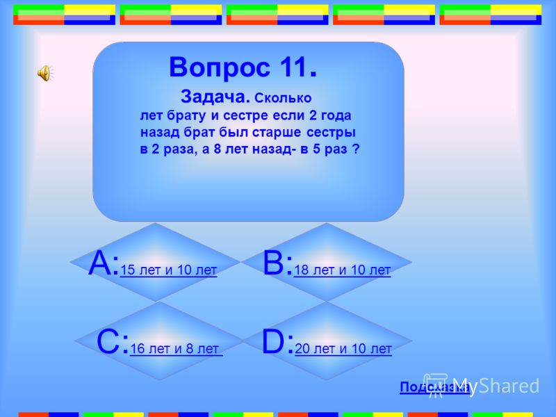 31 Вопрос 10. Какая цифра была введена математику последней? А:B: C: 0 0 D: 5 Подсказка 50:50
