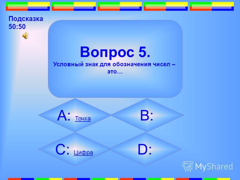 56 5. Вопрос 5. Условный знак для обозначения чисел – это… А: Точка Точка B: Тире Тире C: Цифра Цифра D: Корень Корень Подсказка