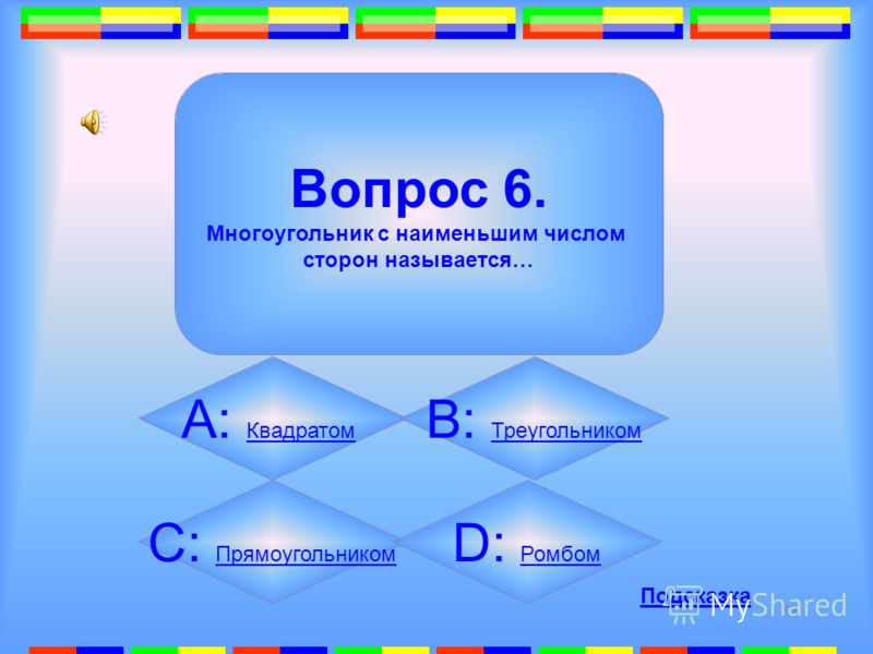 57 Вопрос 5. Условный знак для обозначения чисел – это… А: Точка Точка B: C: Цифра Цифра D: Подсказка 50:50