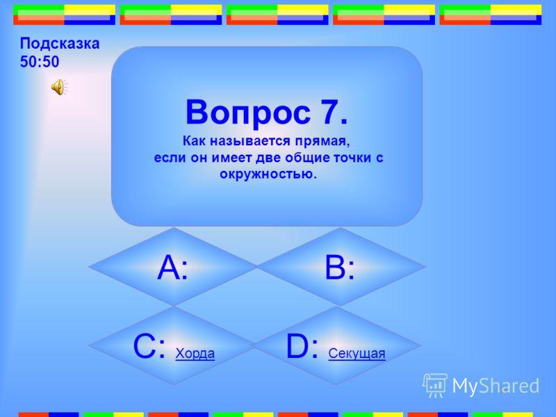 60 7. Вопрос 7. Как называется прямая, если он имеет две общие точки с окружностью. А: Диаметр Диаметр B: Средняя линия Средняя линия C: Хорда Хорда D: Секущая Секущая Подсказка
