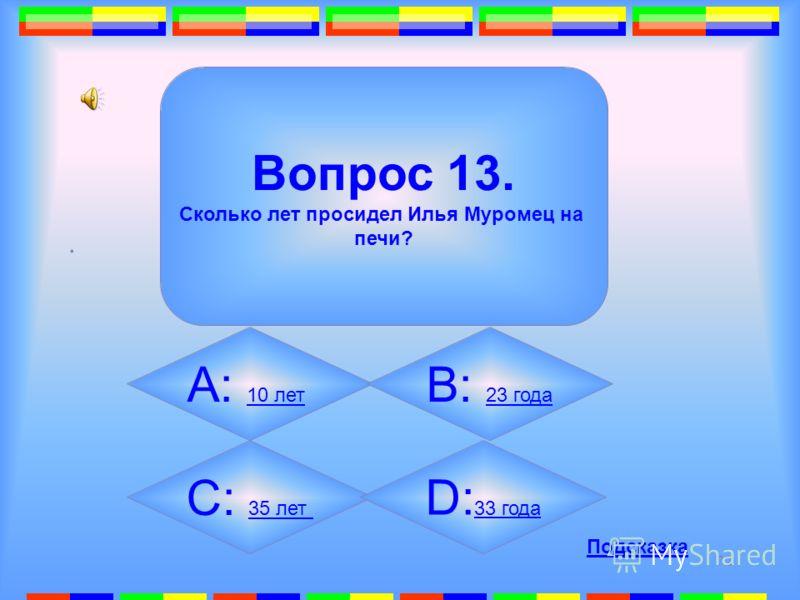 71 Вопрос 12. Как называются числа, если они записаны одними единицами? А: Нечётные Нечётные B: C:D: Эквивалентные Эквивалентные Подсказка 50:50