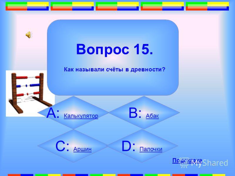 75 Вопрос 14. Кто ввёл прямоугольную систему координат? B: Декарт Декарт А: C:D: Гаусс Гаусс Подсказка 50:50