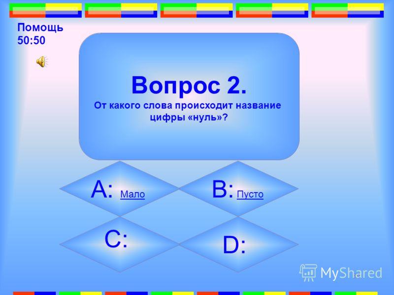 85 D: Влево Влево Вопрос 2. От какого слова происходит название цифры «нуль»? B: ПустоПусто А: Мало Мало C: Кругом Кругом Подсказка
