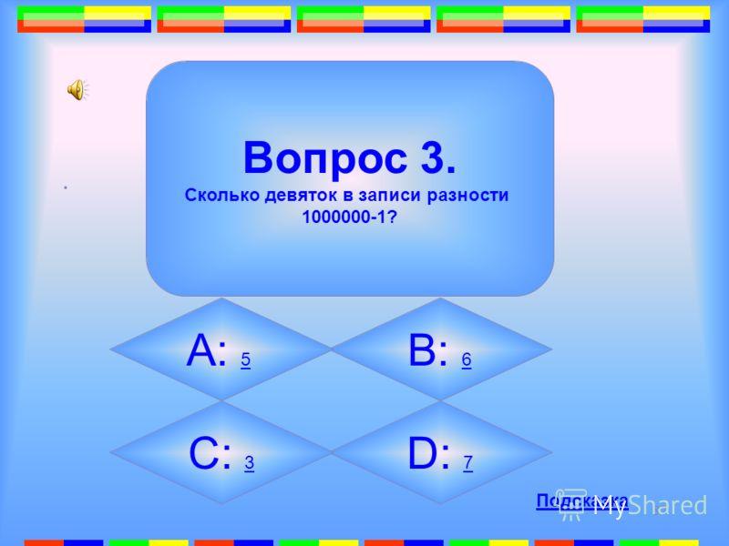 86 Помощь 50:50 D: Вопрос 2. От какого слова происходит название цифры «нуль»? B: ПустоПусто А: Мало Мало C: