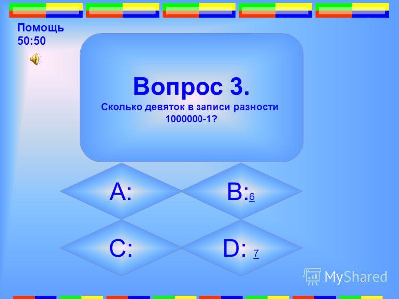 87 3.. D: 7 7 Вопрос 3. Сколько девяток в записи разности 1000000-1? B: 6 6 А: 5 5 C: 3 3 Подсказка