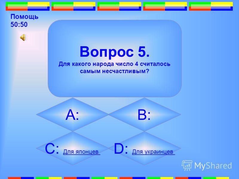 91 5. D: Для украинцев Для украинцев Вопрос 5. Для какого народа число 4 считалось самым несчастливым? B: Для россиян Для россиян А: Для китайцев Для китайцев C: Для японцев Для японцев Подсказка