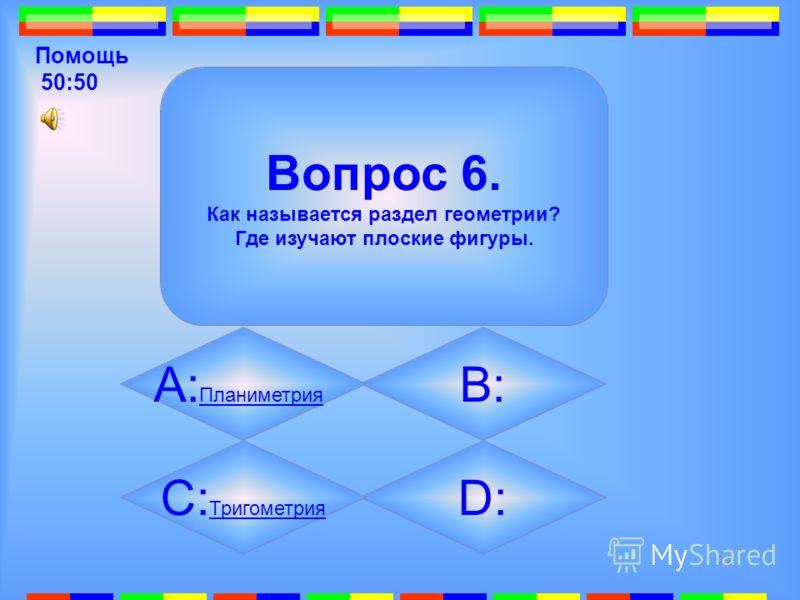 93 6. D: География География Вопрос 6. Как называется раздел геометрии? Где изучают плоские фигуры. B: Стереометрия Стереометрия А: Планиметрия Планиметрия C: Тригометрия Тригометрия Подсказка