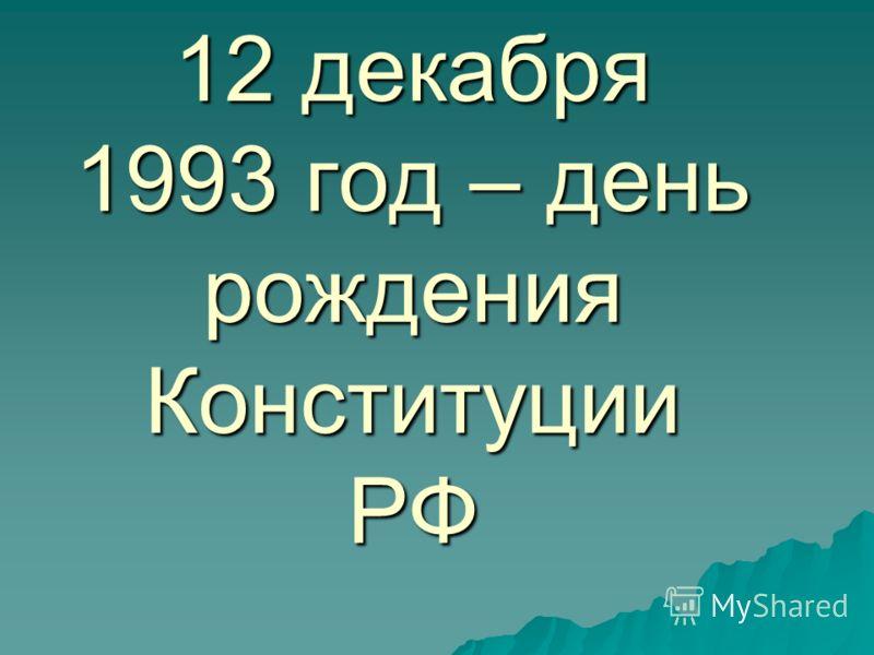 12 декабря 1993 год – день рождения Конституции РФ