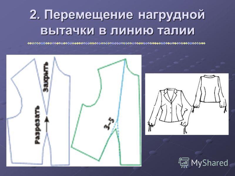 2. Перемещение нагрудной вытачки в линию талии