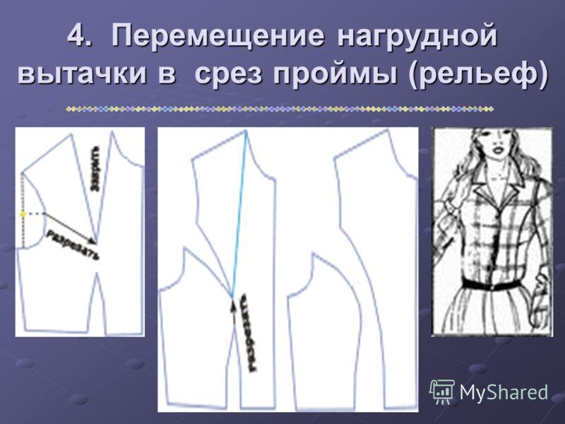 4. Перемещение нагрудной вытачки в срез проймы (рельеф)