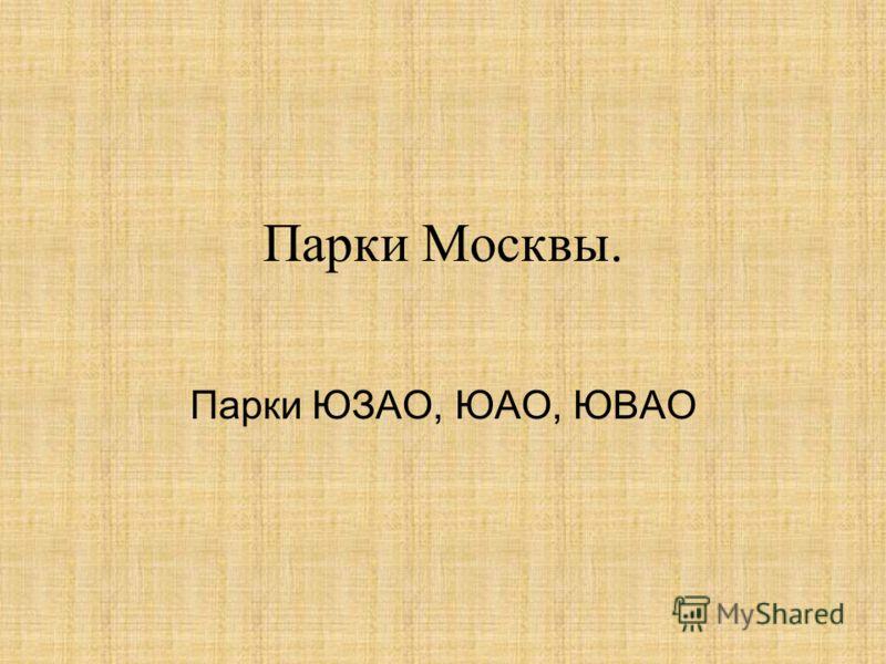 Парки Москвы. Парки ЮЗАО, ЮАО, ЮВАО