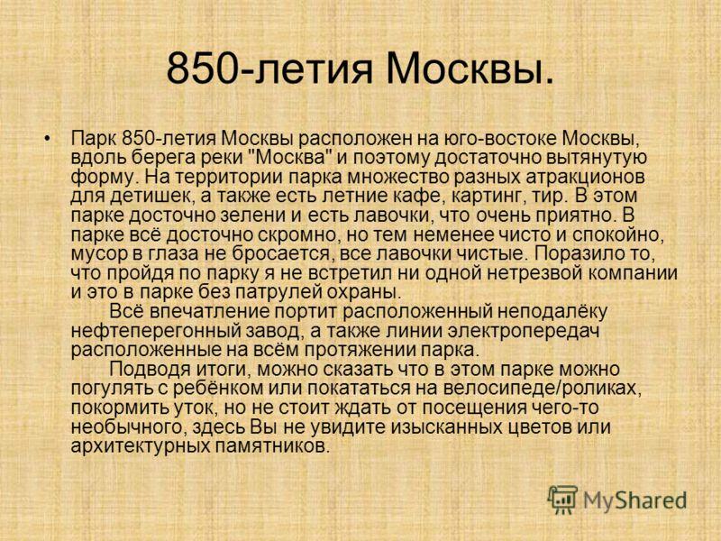 850-летия Москвы. Парк 850-летия Москвы расположен на юго-востоке Москвы, вдоль берега реки