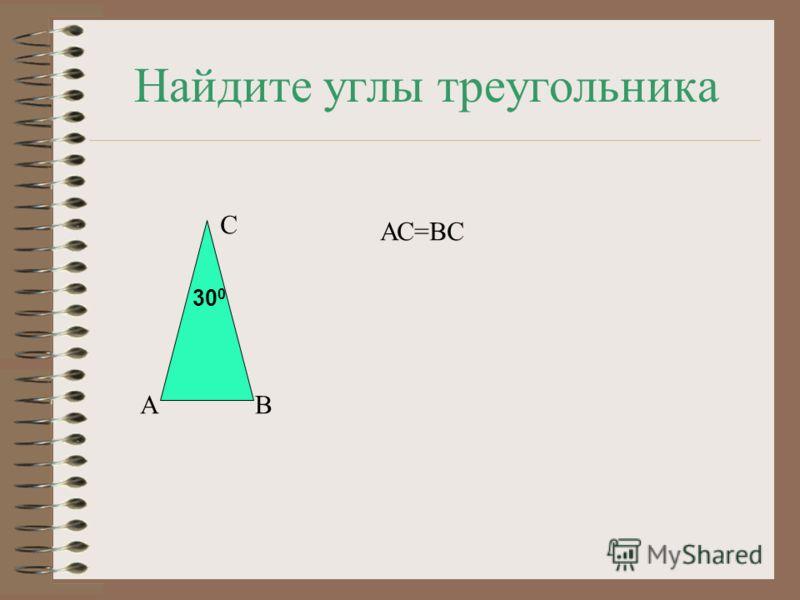 Найдите углы треугольника АВ С АС=ВС 30 0