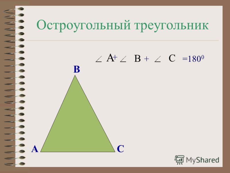 Остроугольный треугольник А В С А + В С +=180 0