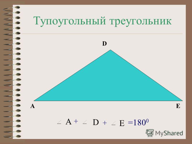 Тупоугольный треугольник A D E А + + D E =180 0