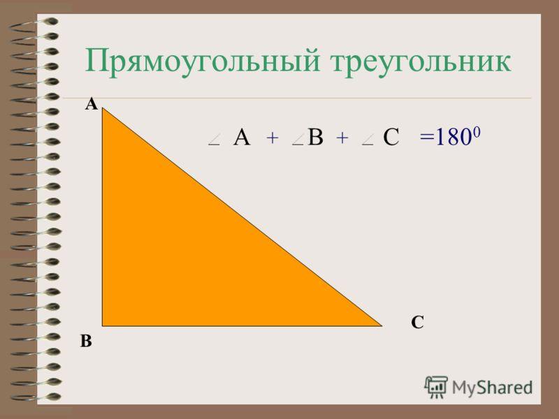 Прямоугольный треугольник A B C =180 0 ABC ++
