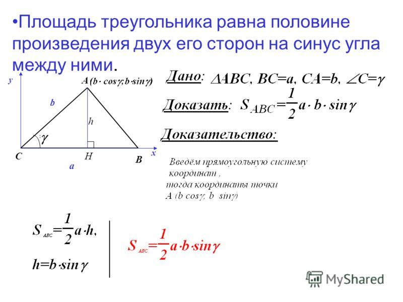 Площадь треугольника равна половине произведения двух его сторон на синус угла между ними. А В С а b x y H h