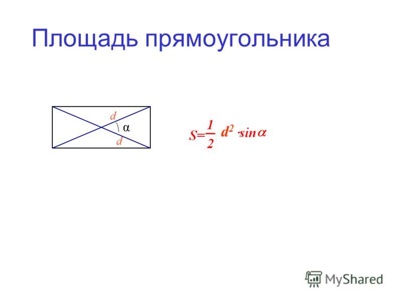 Площадь прямоугольника d α d d2d2