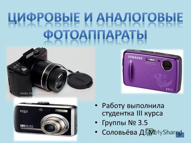 Работу выполнила студентка III курса Группы 3.5 Соловьёва Д. М.