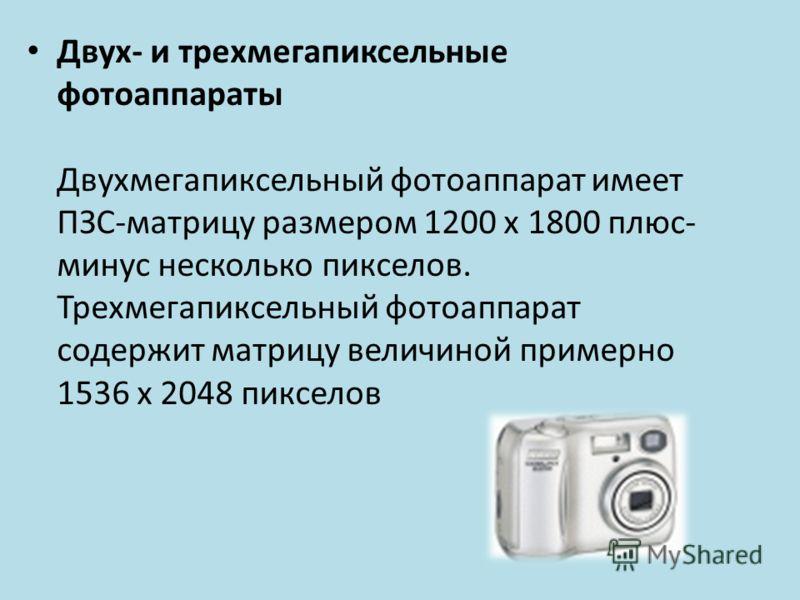 Двух- и трехмегапиксельные фотоаппараты Двухмегапиксельный фотоаппарат имеет ПЗС-матрицу размером 1200 х 1800 плюс- минус несколько пикселов. Трехмегапиксельный фотоаппарат содержит матрицу величиной примерно 1536 х 2048 пикселов