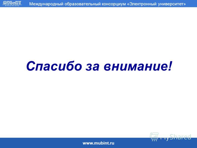www.mubint.ru Международный образовательный консорциум «Электронный университет» Спасибо за внимание!