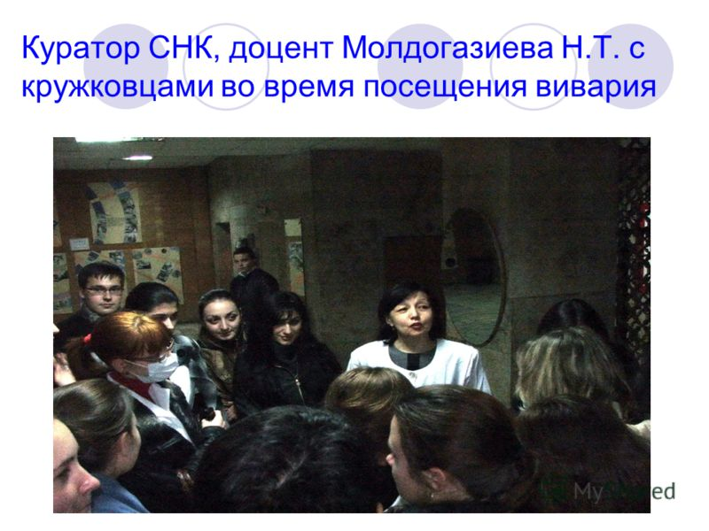 Куратор СНК, доцент Молдогазиева Н.Т. с кружковцами во время посещения вивария