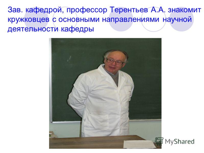 Зав. кафедрой, профессор Терентьев А.А. знакомит кружковцев с основными направлениями научной деятельности кафедры