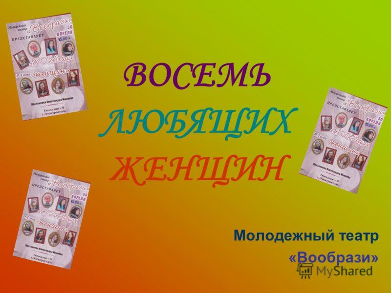 ВОСЕМЬ ЛЮБЯЩИХ ЖЕНЩИН Молодежный театр «Вообрази»