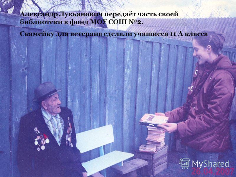 Александр Лукьянович передаёт часть своей библиотеки в фонд МОУ СОШ 2. Скамейку для ветерана сделали учащиеся 11 А класса