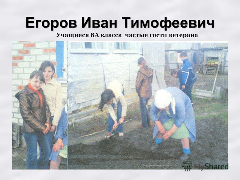 Егоров Иван Тимофеевич Учащиеся 8А класса частые гости ветерана