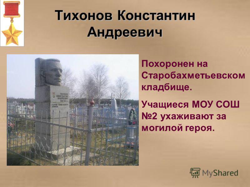 Похоронен на старобахметьевском