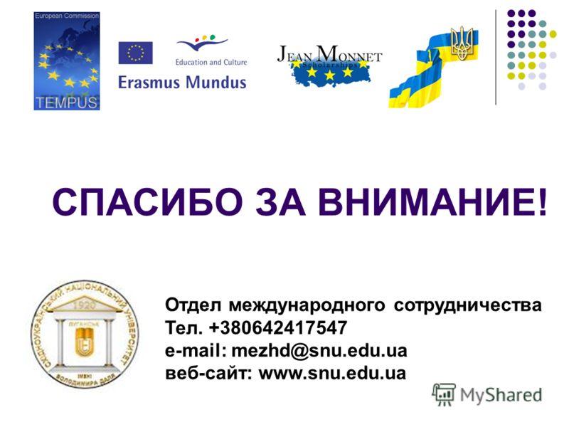 СПАСИБО ЗА ВНИМАНИЕ! Отдел международного сотрудничества Тел. +380642417547 e-mail: mezhd@snu.edu.ua веб-сайт: www.snu.edu.ua