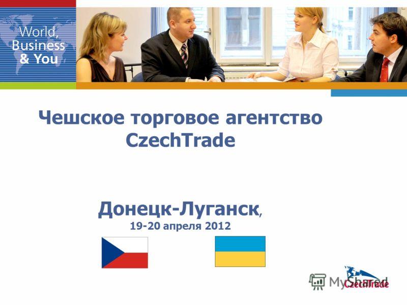 Чешское торговое агентство CzechTrade Донецк-Луганск, 19-20 апреля 2012