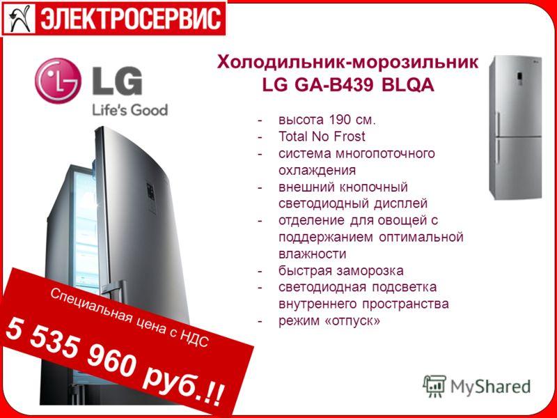 Холодильник-морозильник LG GA-B439 BLQA -высота 190 см. -Total No Frost -система многопоточного охлаждения -внешний кнопочный светодиодный дисплей -отделение для овощей с поддержанием оптимальной влажности -быстрая заморозка -светодиодная подсветка в