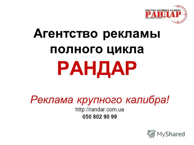 Агентство рекламы полного цикла РАНДАР Реклама крупного калибра! http://randar.com.ua 050 802 90 99