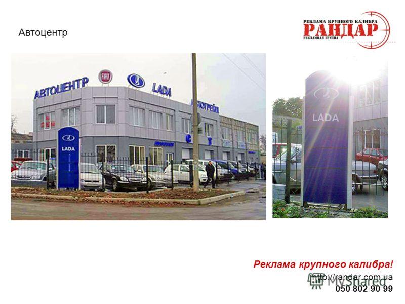 Реклама крупного калибра! http://randar.com.ua 050 802 90 99 Автоцентр