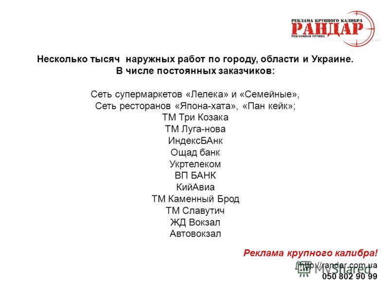 Реклама крупного калибра! http://randar.com.ua 050 802 90 99 Несколько тысяч наружных работ по городу, области и Украине. В числе постоянных заказчиков: Сеть супермаркетов «Лелека» и «Семейные», Сеть ресторанов «Япона-хата», «Пан кейк»; ТМ Три Козака