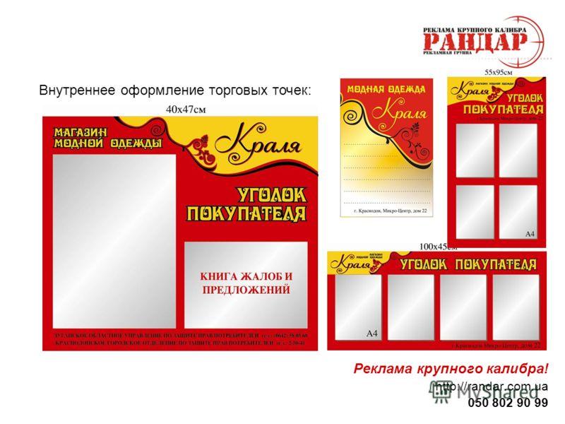 Реклама крупного калибра! http://randar.com.ua 050 802 90 99 Внутреннее оформление торговых точек: