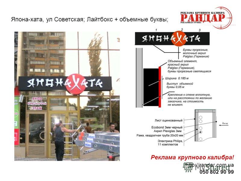 Реклама крупного калибра! http://randar.com.ua 050 802 90 99 Япона-хата, ул Советская; Лайтбокс + объемные буквы;