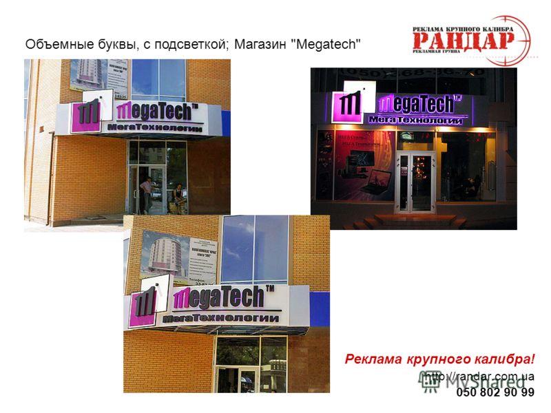 Реклама крупного калибра! http://randar.com.ua 050 802 90 99 Объемные буквы, с подсветкой; Магазин Megatech