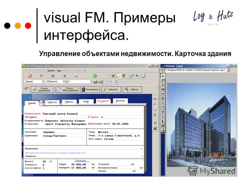 visual FM. Примеры интерфейса. Управление объектами недвижимости. Карточка здания