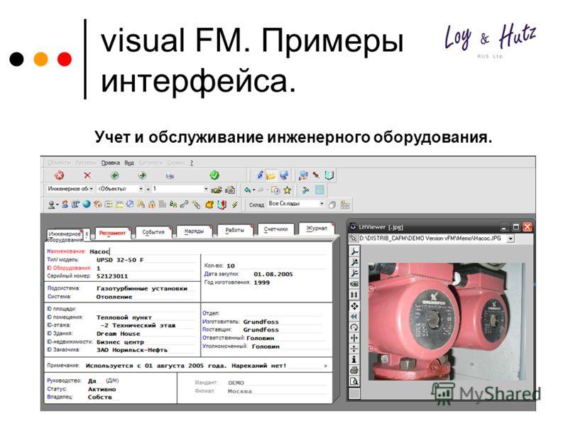 visual FM. Примеры интерфейса. Учет и обслуживание инженерного оборудования.