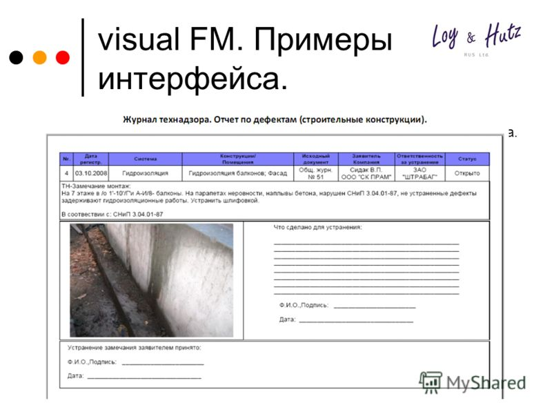 visual FM. Примеры интерфейса. Учет заявок, неисправностей, сообщений. Пример учета дефекта.