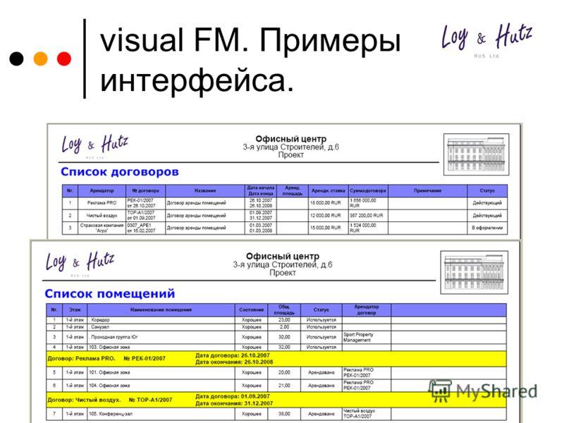 visual FM. Примеры интерфейса.