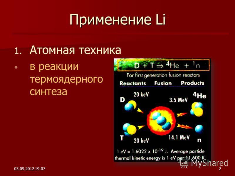 03.09.2012 19:092 Применение Li 1. 1. Атомная техника в реакции термоядерного синтеза
