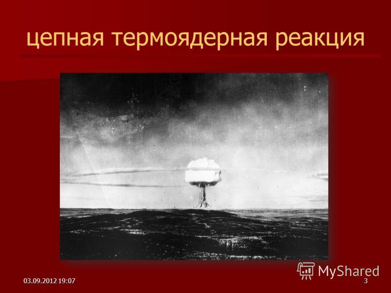 03.09.2012 19:093 цепная термоядерная реакция