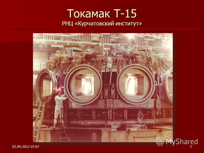 03.09.2012 19:095 Токамак Т-15 РНЦ «Курчатовский институт»