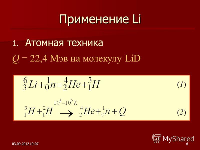 03.09.2012 19:096 (1)(2)(1)(2) Применение Li 1. 1. Атомная техника Q = 22,4 Мэв на молекулу LiD