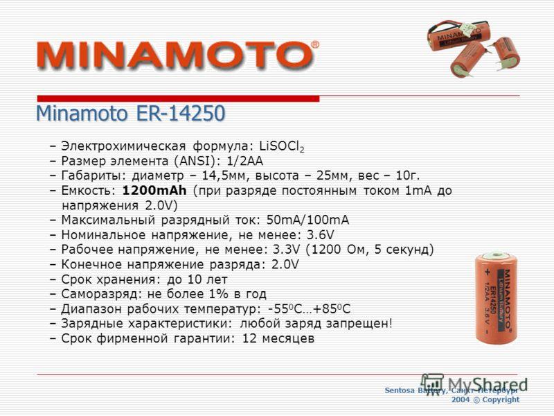 Minamoto ER-14250 – Электрохимическая формула: LiSOCl 2 – Размер элемента (ANSI): 1/2AA – Габариты: диаметр – 14,5мм, высота – 25мм, вес – 10г. – Емкость: 1200mAh (при разряде постоянным током 1mA до напряжения 2.0V) – Максимальный разрядный ток: 50m