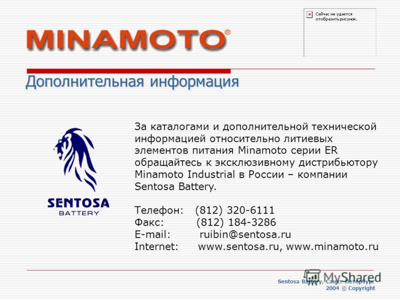 За каталогами и дополнительной технической информацией относительно литиевых элементов питания Minamoto серии ER обращайтесь к эксклюзивному дистрибьютору Minamoto Industrial в России – компании Sentosa Battery. Телефон: (812) 320-6111 Факс: (812) 18